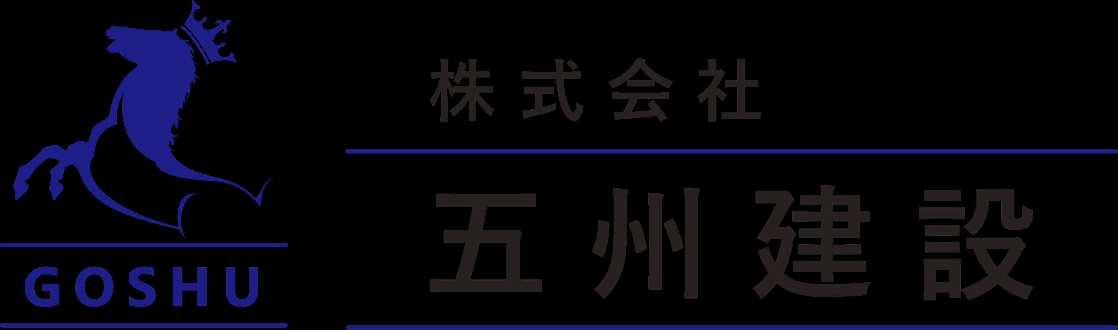 愛知県名古屋市で外構工事、駐車場工事、舗装工事|株式会社五州建設
